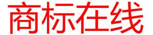商标在线-商标在线:国外企业在中国申请商标,需要配合提供什么材料?