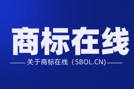 关于商标在线(SBOL.CN)
