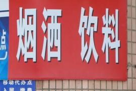 商标在线:商标取名不规范使用中文汉字,被商标局驳回注册