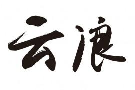 """商标在线:注册商标""""云浪""""第42类商标转让"""