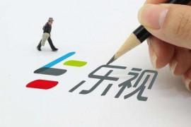 乐视旗下1354件商标在京东拍卖,或将再次刷新大众对商标价值的认知观
