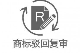 商标在线:讨论下商标审查员关于商标驳回复审的审查重点